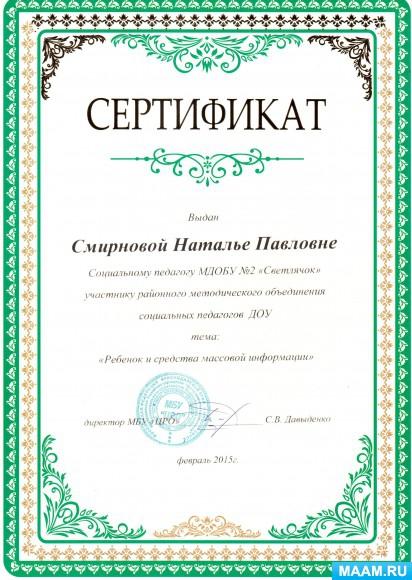 сертификаты для воспитателей картинка красим